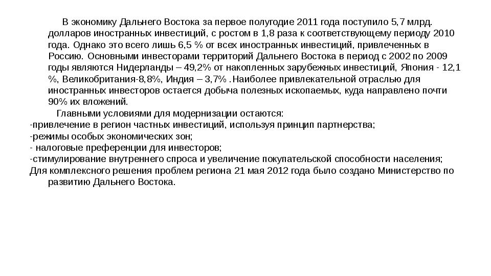 В экономику Дальнего Востока за первое полугодие 2011 года поступило 5,7 млр...