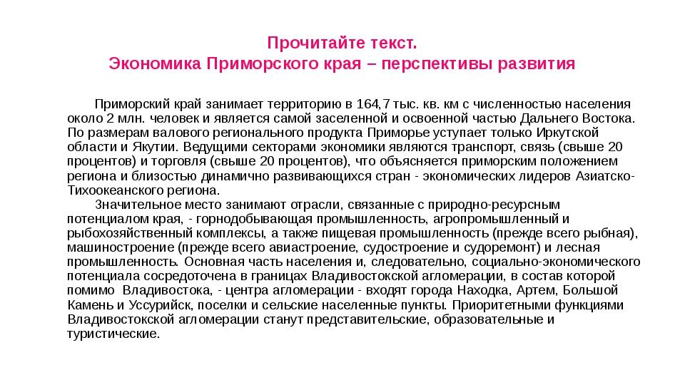 Прочитайте текст. Экономика Приморского края – перспективы развития Приморски...