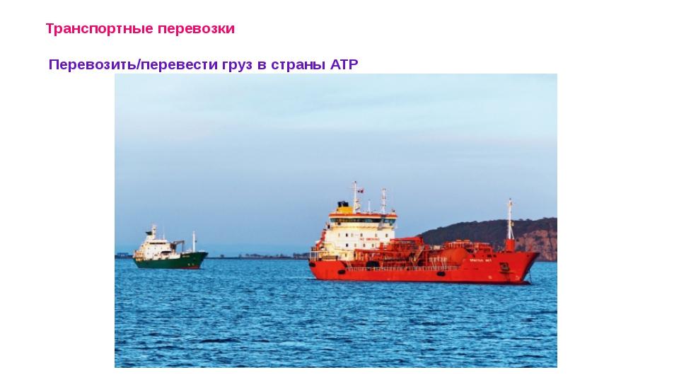 Транспортные перевозки Перевозить/перевести груз в страны АТР