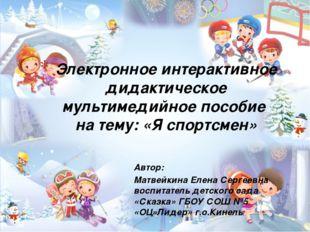 Автор: Матвейкина Елена Сергеевна воспитатель детского сада «Сказка» ГБОУ СОШ