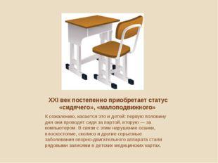 XXI век постепенно приобретает статус «сидячего», «малоподвижного» К сожалени
