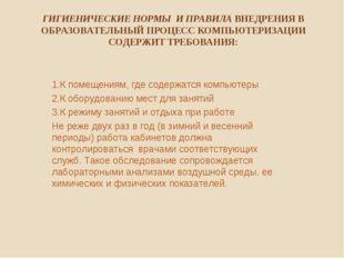 ГИГИЕНИЧЕСКИЕ НОРМЫ И ПРАВИЛА ВНЕДРЕНИЯ В ОБРАЗОВАТЕЛЬНЫЙ ПРОЦЕСС КОМПЬЮТЕРИЗ
