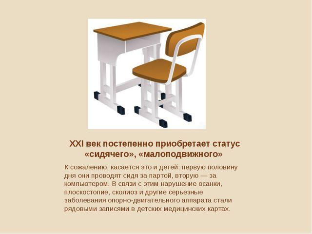 XXI век постепенно приобретает статус «сидячего», «малоподвижного» К сожалени...