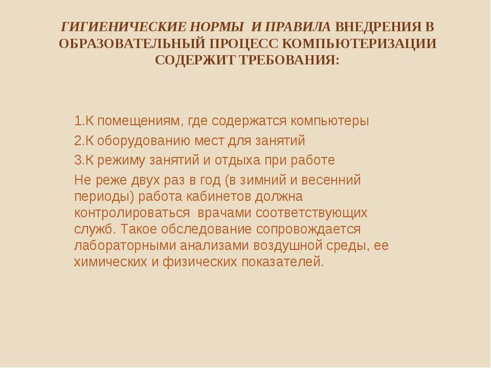 ГИГИЕНИЧЕСКИЕ НОРМЫ И ПРАВИЛА ВНЕДРЕНИЯ В ОБРАЗОВАТЕЛЬНЫЙ ПРОЦЕСС КОМПЬЮТЕРИЗ...