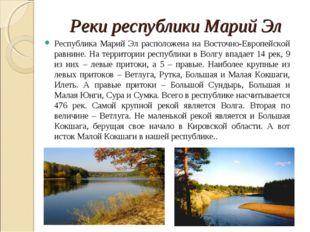 Реки республики Марий Эл Республика Марий Эл расположена на Восточно-Европейс