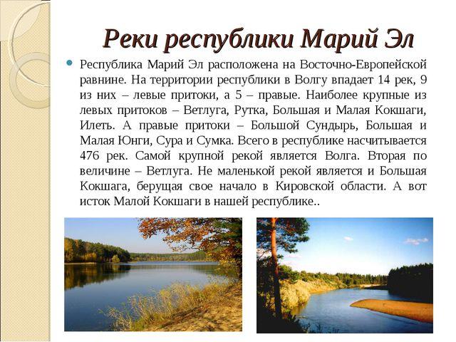 Реки республики Марий Эл Республика Марий Эл расположена на Восточно-Европейс...