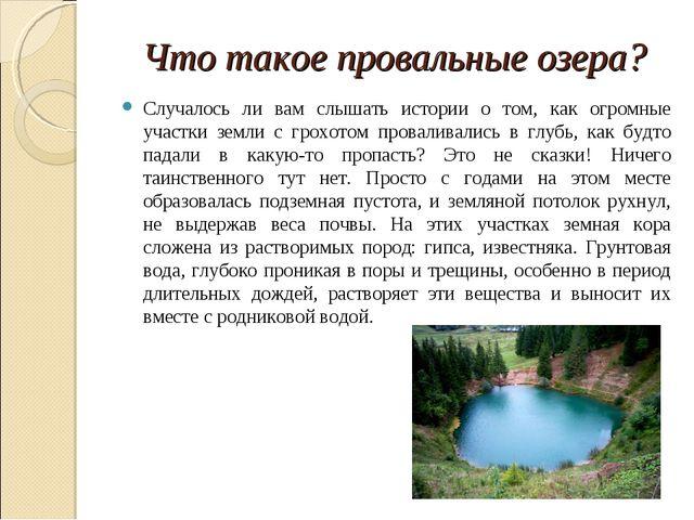 Что такое провальные озера? Случалось ли вам слышать истории о том, как огром...
