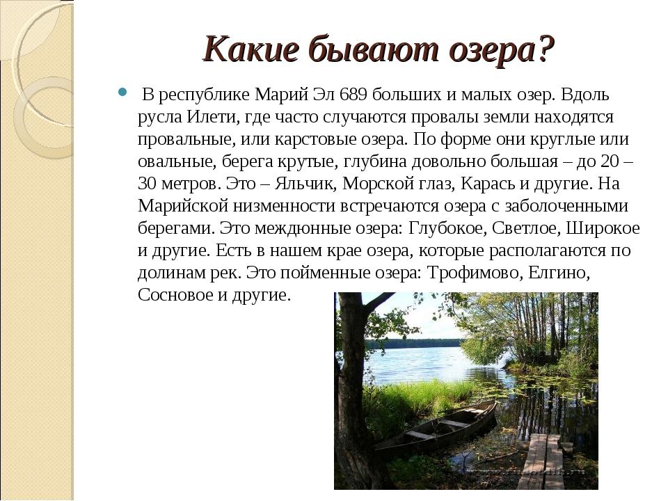 Какие бывают озера? В республике Марий Эл 689 больших и малых озер. Вдоль рус...