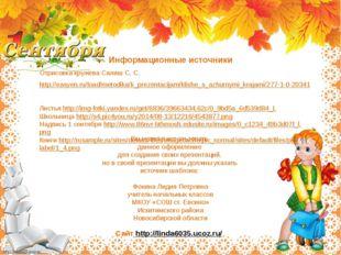 Информационные источники Отрисовка кружева Салиш С. С. http://easyen.ru/load/