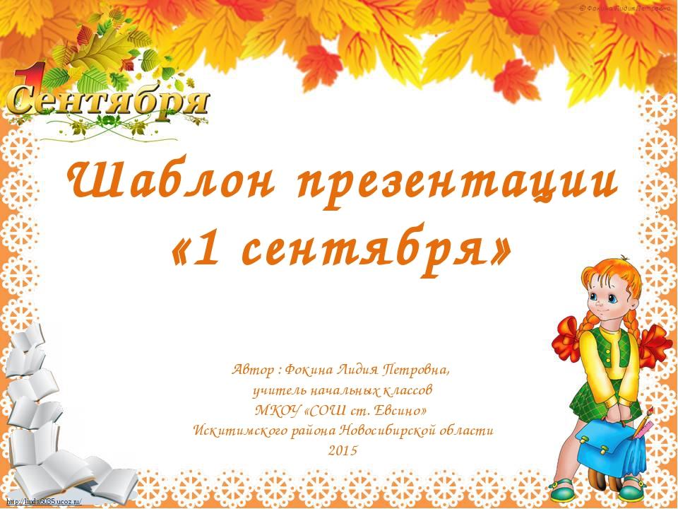приглашение на 1 сентября для гостей картинки посетители будут