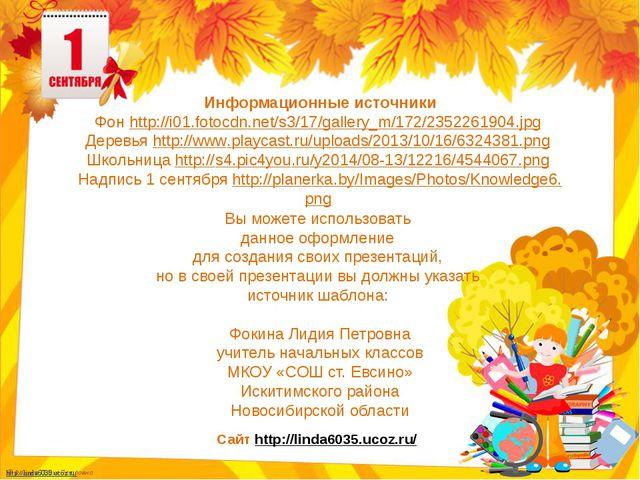 Информационные источники Фон http://i01.fotocdn.net/s3/17/gallery_m/172/23522...