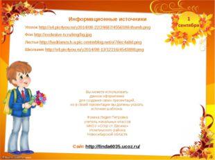 Информационные источники Уголок http://s4.pic4you.ru/y2014/08-22/24687/455659