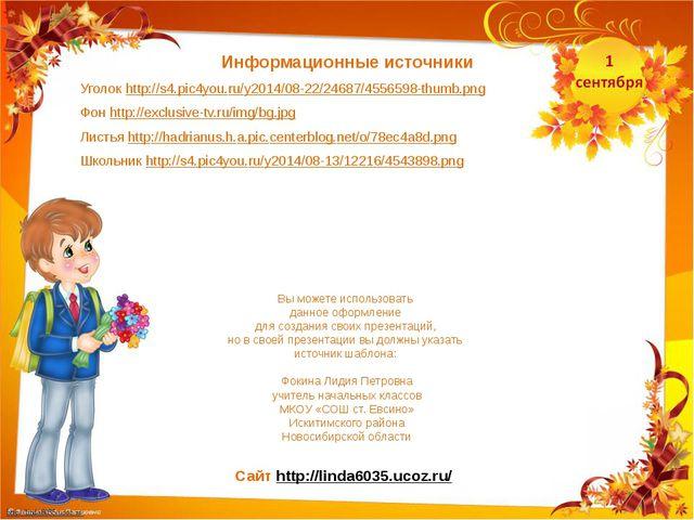 Информационные источники Уголок http://s4.pic4you.ru/y2014/08-22/24687/455659...