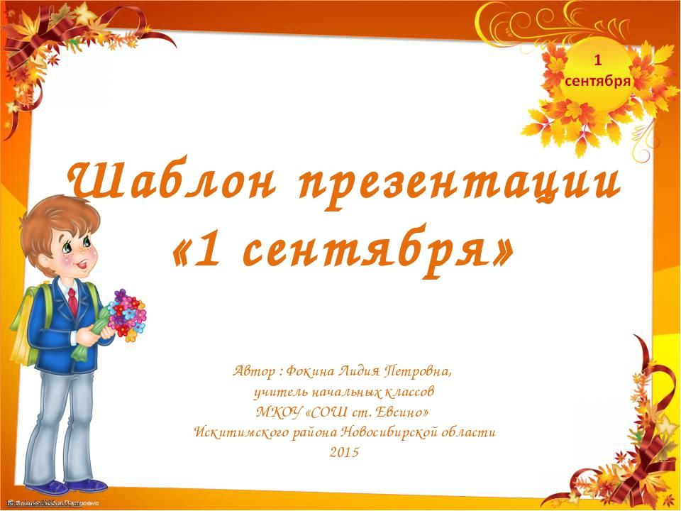 Шаблон презентации «1 сентября» Автор : Фокина Лидия Петровна, учитель началь...