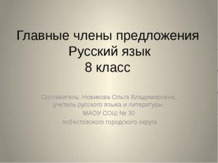 Главные члены предложения Русский язык 8 класс Составитель: Новикова Ольга Вл