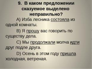 9. В каком предложении сказуемое выделено неправильно?  A)Изба лесника