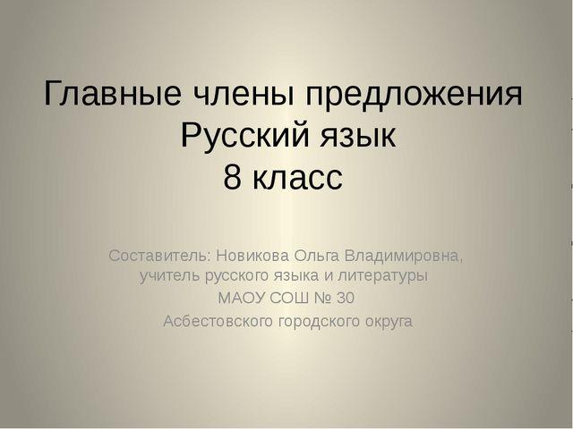 Главные члены предложения Русский язык 8 класс Составитель: Новикова Ольга Вл...