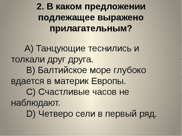 2.В каком предложении подлежащее выражено прилагательным? A)Танцующие...