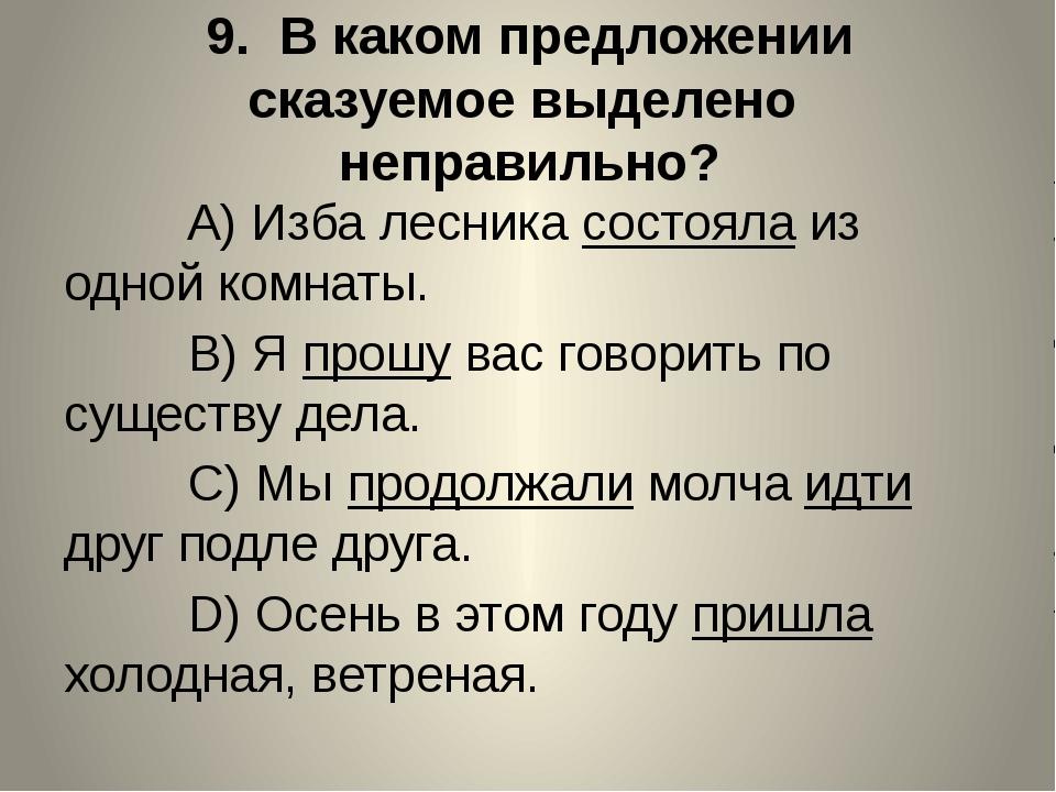 9. В каком предложении сказуемое выделено неправильно?  A)Изба лесника...