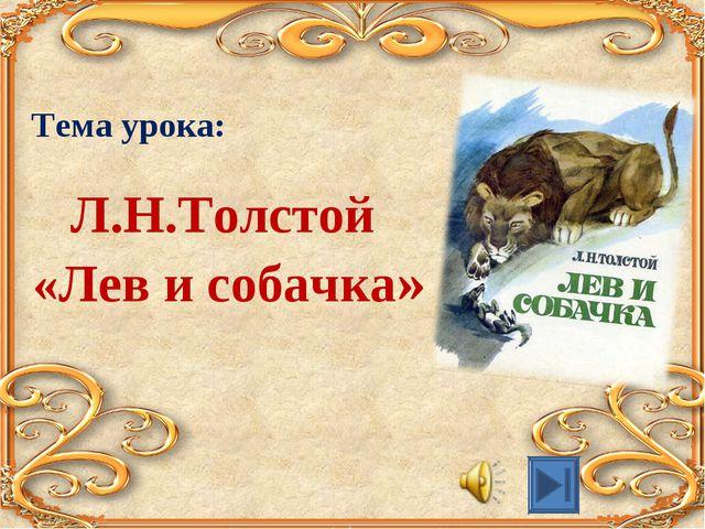 Самоанализ урока литературного чтения лев и собачка в 3 классе