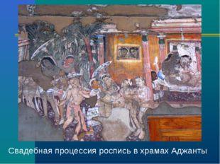 Свадебная процессия роспись в храмах Аджанты