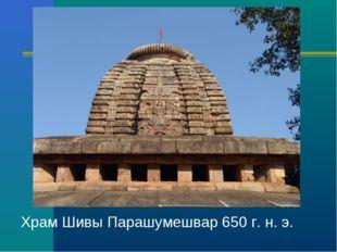 Храм Шивы Парашумешвар 650 г. н. э.