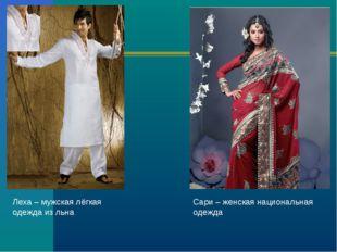Леха – мужская лёгкая одежда из льна Сари – женская национальная одежда