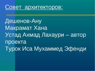Совет архитекторов: Дешенов-Ану Макрамат Хана Устад Ахмад Лахаури – автор про