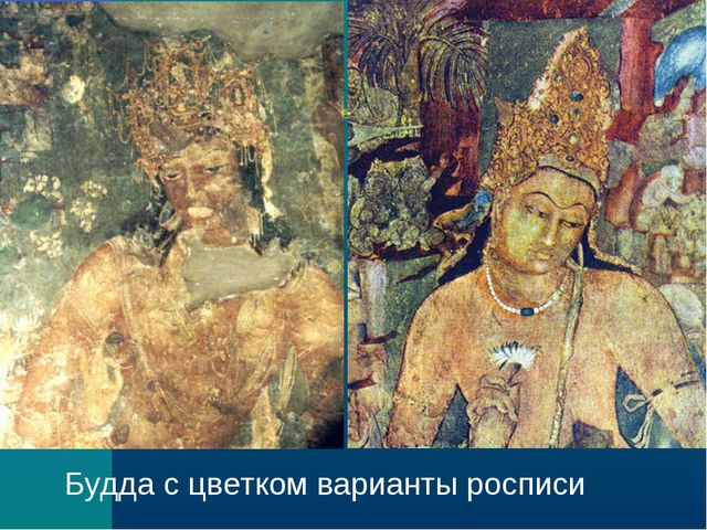 Будда с цветком варианты росписи