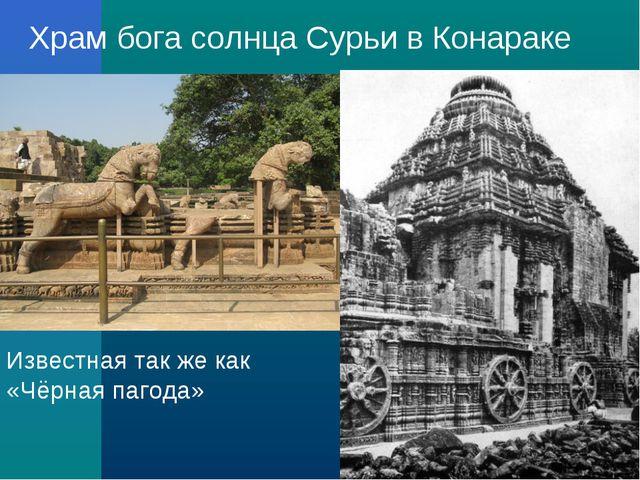 Храм бога солнца Сурьи в Конараке Известная так же как «Чёрная пагода»