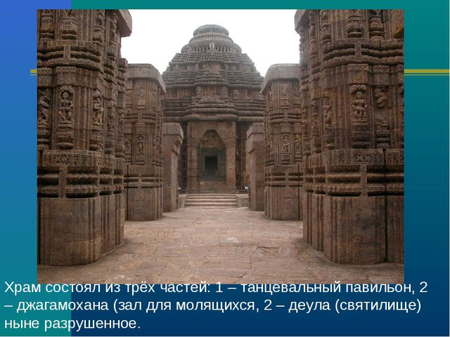 Храм состоял из трёх частей: 1 – танцевальный павильон, 2 – джагамохана (зал...