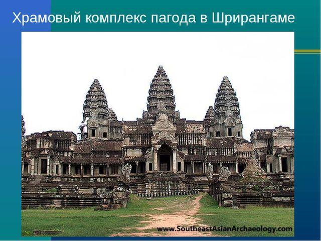 Храмовый комплекс пагода в Шрирангаме