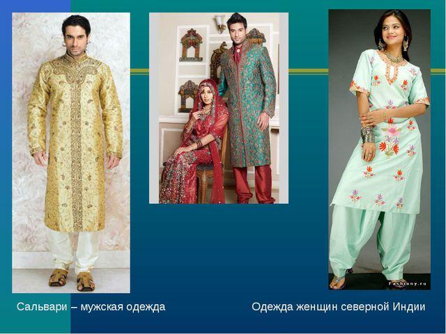 Сальвари – мужская одежда Одежда женщин северной Индии