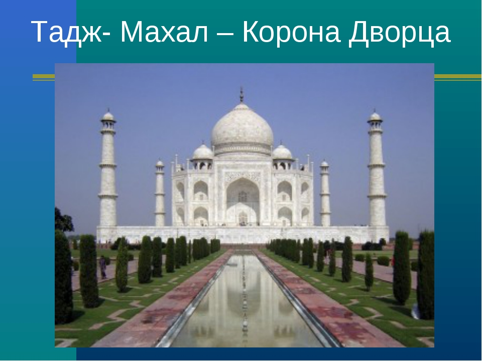 Тадж- Махал – Корона Дворца