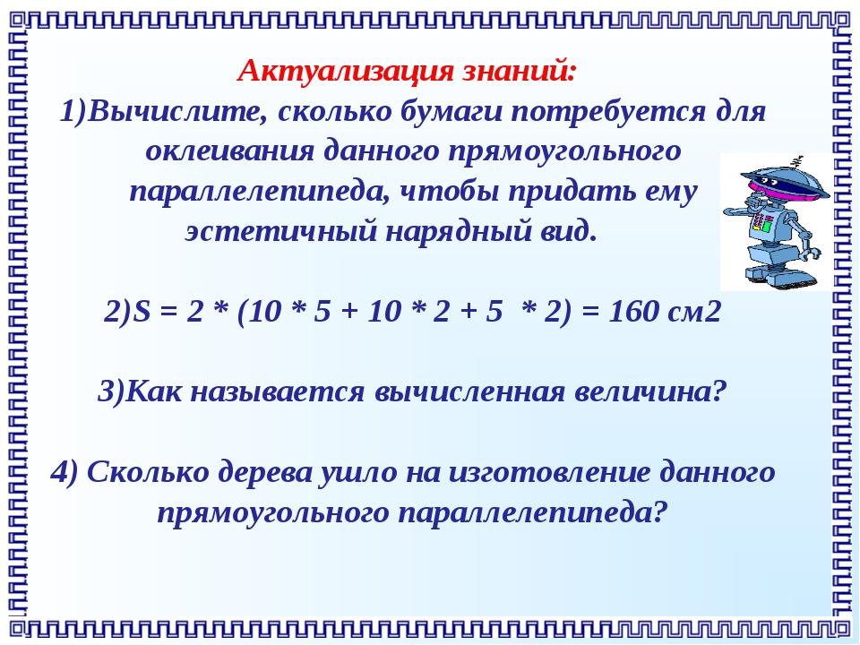 Актуализация знаний: Вычислите, сколько бумаги потребуется для оклеивания дан...