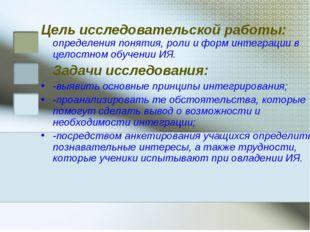 Цель исследовательской работы: определения понятия, роли и форм интеграции в
