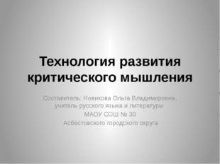 Технология развития критического мышления Составитель: Новикова Ольга Владими