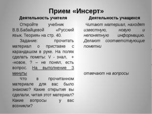 Прием «Инсерт» Деятельность учителя Деятельность учащихся Откройте учебник В.