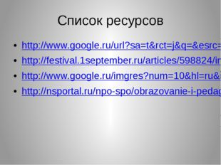 Список ресурсов http://www.google.ru/url?sa=t&rct=j&q=&esrc=s&source=web&cd=1