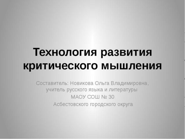 Технология развития критического мышления Составитель: Новикова Ольга Владими...