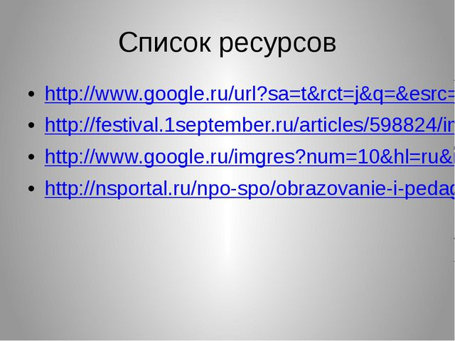 Список ресурсов http://www.google.ru/url?sa=t&rct=j&q=&esrc=s&source=web&cd=1...