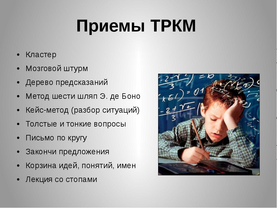 Приемы ТРКМ Кластер Мозговой штурм Дерево предсказаний Метод шести шляп Э. де...