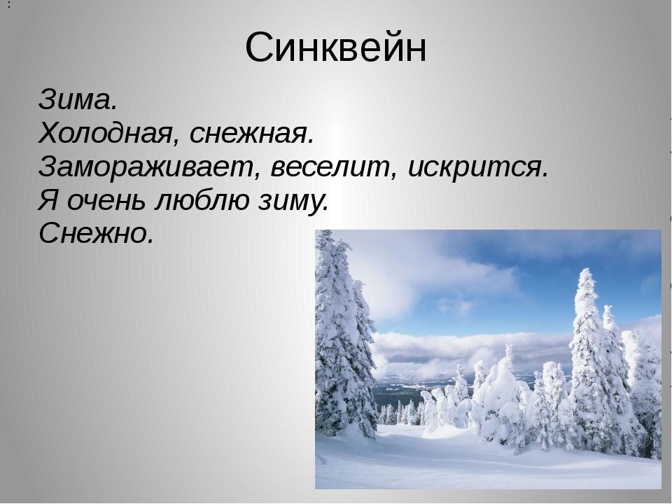 Синквейн Зима. Холодная, снежная. Замораживает, веселит, искрится. Я очень лю...