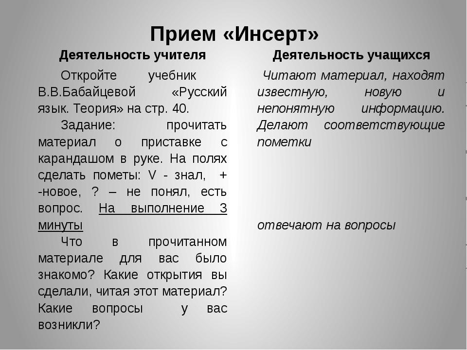 Прием «Инсерт» Деятельность учителя Деятельность учащихся Откройте учебник В....