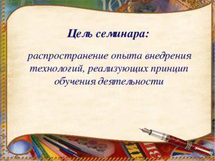 Цель семинара: распространение опыта внедрения технологий, реализующих принц