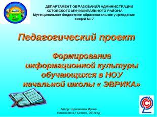 Автор: Щенникова Ирина Николаевна,г Кстово, 2014год Педагогический проект Фор