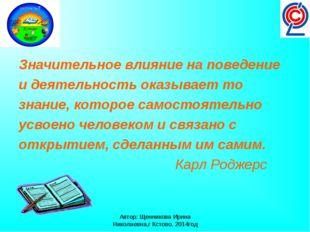 Автор: Щенникова Ирина Николаевна,г Кстово, 2014год Значительное влияние на п