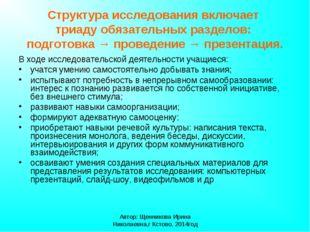 Автор: Щенникова Ирина Николаевна,г Кстово, 2014год Структура исследования вк