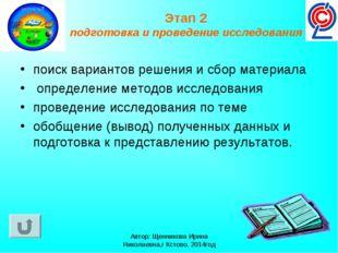 Автор: Щенникова Ирина Николаевна,г Кстово, 2014год Этап 2 подготовка и прове