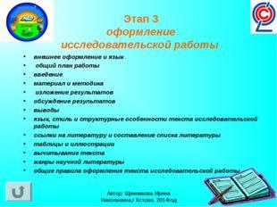 Автор: Щенникова Ирина Николаевна,г Кстово, 2014год Этап 3 оформление исследо